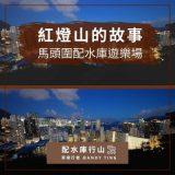 soooradio配水庫行山(03)-紅燈山的故事 — 馬頭圍配水庫遊樂場