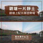 soooradio配水庫行山(04)-觀塘一片靜土 — 觀塘上配水庫遊樂場