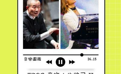 soooradio音樂圖鑑(02)-音樂人也移民 II — 譚盾 / YOSHIKI