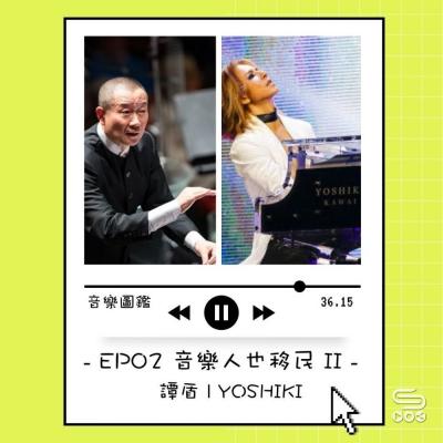 音樂圖鑑(02)- 音樂人也移民 II — 譚盾 / YOSHIKI