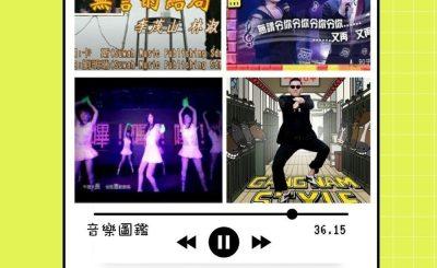 soooradio音樂圖鑑(04)-一鳴驚人 One hit wonder — 亞洲篇